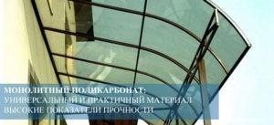 Монолитный поликарбонат: характеристики, преимущества, применение