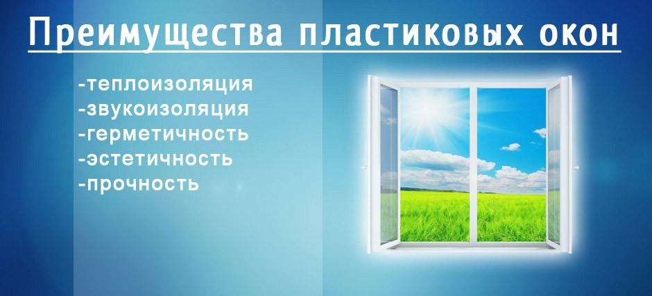 Картинки на рекламу окон