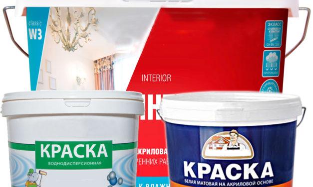 Водоэмульсионная акриловая краска – особенности материала и применение