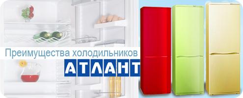 преимущества холодильников атлант