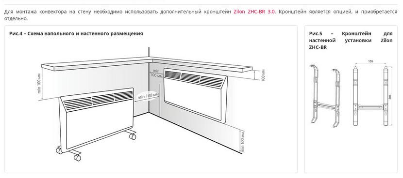 Конвекторный обогреватель - схема монтажа на стену и напольная установка